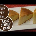 Vanilla Cake Recipe In Microwave By Sanjeev Kapoor   11 Recipe 123