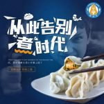 If you can eat delicious dumplings in 4 minutes, will you still choose  frying and frying? - China Food Press