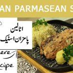 Italian Parmasean Steak – Lazziz Food TV Recipes