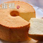 戚风蛋糕Chiffon Cake - YouTube | Angle food cake recipes, Cookie pudding  dessert, Baking