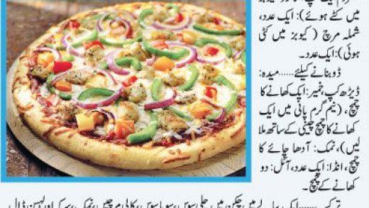 How to Make Chicken Fajita Pizza   Recipes, Food, Pakistani food