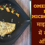 How to Cook Omelette in Microwave-Indian Microwave recipes-microwave  omelette-Kalimirchbysmita-Ep264 - YouTube
