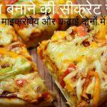 पिज़्ज़ा की सीक्रेट रेसिपी कढ़ाई और माइक्रोवेव दोनों में   Pizza Recipe  without oven   Urban rasoi - YouTube