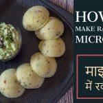Rava Idli in Microwave - Kali Mirch - by Smita
