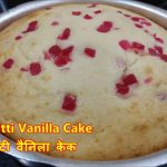 Tutti Frutti Vanilla Cake Recipe - Without cooker/Microwave - Eggless Cake  - Kids special cake - YouTube