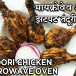 How To Make Tandoori Chicken In Microwave In Hindi | मायक्रोवेव अवन में  बनाइए तंदूरी चिकन | Neha - YouTube
