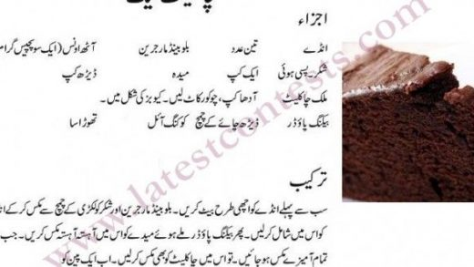 Chocolate Cake without Oven – Easy Cooking Recipe Urdu in 2021 | Homemade cake  recipes chocolate, Cake recipe in urdu, Chocolate cake recipe easy