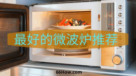 微波炉- 最好的微波炉推荐- 海外华人网