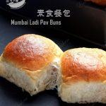 A taste of memories -- Echo's Kitchen: 素食餐包Eggless Ladi Pav Buns/Dinner  Rolls
