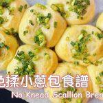 免揉手撕蔥包,手沾溼拉折麵團,免揉麵包食譜最方便- 職業觀光客LISA